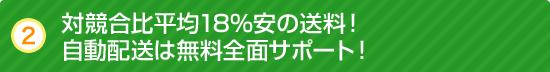 対競合比平均18%安の送料!自動配送は無料全面サポート!