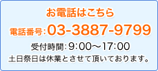 お電話はこちら電話番号:03-3887-9799 受付時間:9:00~17:00 土日祭日は休業とさせて頂いております。